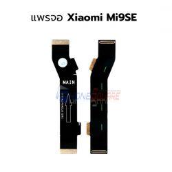 สายแพร Xiaomi - Mi9SE // (แพรจอ)