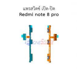 สายแพร Power - Xiaomi  Redmi Note 8 Pro