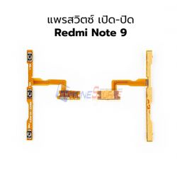 สายแพร Xiaomi - Redmi Note 9/ (Power)