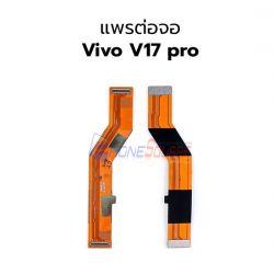 สายแพร Vivo - V17 Pro // (แพรต่อจอ)