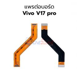 สายแพร Vivo - V17 Pro // (แพรต่อบอร์ด)