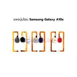 ชุดปุ่ม Home - Samsung Galaxy A10S