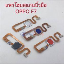 ชุดปุ่ม Home Oppo - F7