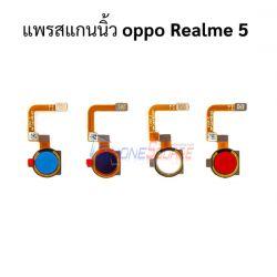 ชุดปุ่ม Home - Oppo Realme 5 Pro