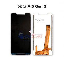 หน้าจอ AIS - Gen2 / S5506