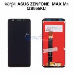 หน้าจอ ASUS - Zenfone Max M1,ZB555KL+ทัชสกรีน