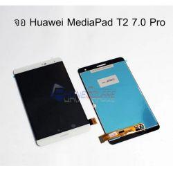 หน้าจอ Huawei - MediaPad T2 Pro,M2 Lite 7.0,PLE-701,PLE-703L // หน้าจอพร้อมทัสกรีน