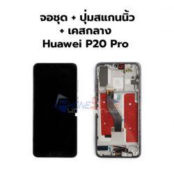 หน้าจอ Huawei - P20 Pro +กรอบ // หน้าจอพร้อมทัสกรีน