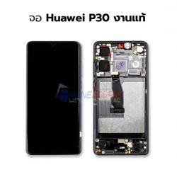 หน้าจอ Huawei - P30 +กรอบ // งานแท้