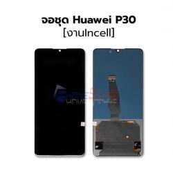 หน้าจอ - Huawei P30 // หน้าจอพร้อมทัสกรีน (งาน Incell)