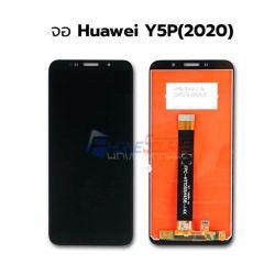 หน้าจอ Huawei - Y5P (2020) // หน้าจอพร้อมทัสกรีน