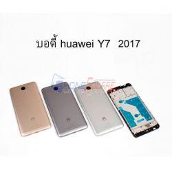 หน้ากาก(ชุด) Huawei - Y7 (2017)