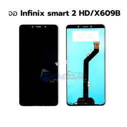 หน้าจอ lnfinix - Smart 2 HD / X609B // หน้าจอพร้อมทัสกรีน