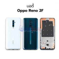 หน้ากาก(ชุด) OPPO - Reno 2F