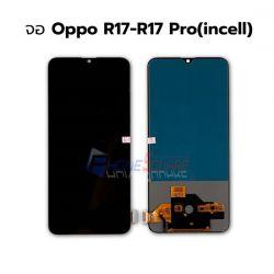 หน้าจอ OPPO - R17/ R17Pro // หน้าจอพร้อมทัสกรีน (งาน Incell)