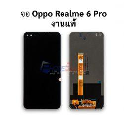 หน้าจอ Oppo - Realme 6 Pro // หน้าจอพร้อมทัสกรีน