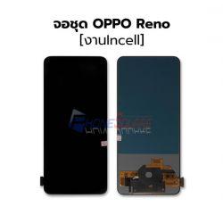 หน้าจอ Oppo - Reno // หน้าจอพร้อมทัสกรีน (งาน Incell)