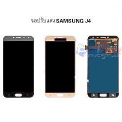 หน้าจอ Samsung - Galaxy J4 / J400 // (งานเกรด A+) ปรับแสงได้