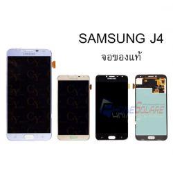 หน้าจอ Samsung - Galaxy J4 / J400 / J400F/DS // หน้าจอพร้อมทัสกรีน