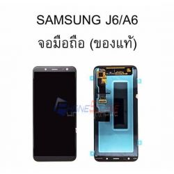 หน้าจอ Samsung -  Galaxy J6(2018) / J600 / A6(2018) / A600// (งานเหมือแท้)