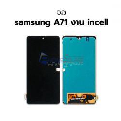 หน้าจอ Samsung - Galaxy A71 // หน้าจอพร้อมทัสกรีน (งาน Incell)