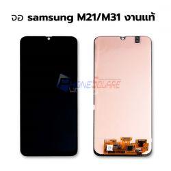 หน้าจอ Samsung - Galaxy M21 / M31 // (งานเหมือนแท้)