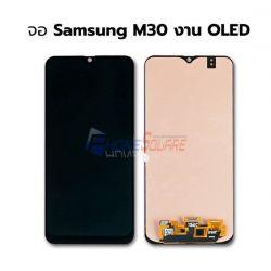 หน้าจอ Samsung - Galaxy M30 // หน้าจอพร้อมทัสกรีน(งาน OLED)
