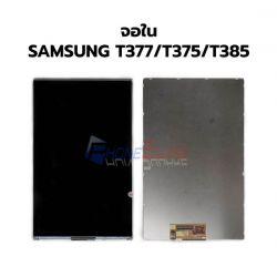 หน้าจอ Samsung - T377 /T375 /T385