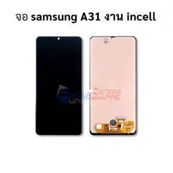 หน้าจอ Samsung Galaxy - A31 // หน้าจอพร้อมทัสกรีน (งาน Incell)