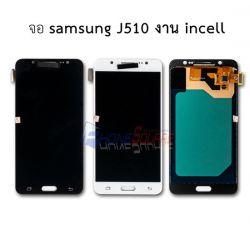 หน้าจอ Samsung - Galaxy J5(2016) / J510 หน้าจอพร้อมทัสกรีน (งาน Incell)