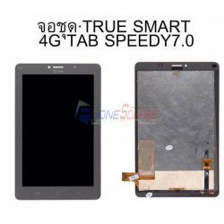 หน้าจอ True Speedy 4G 7.0 +ทัชสกรีน