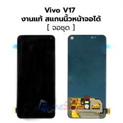 หน้าจอ VIVO - V17 // งานเหมือนแท้ (สแกนลายนิ้วมือได้)