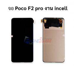 หน้าจอ - Poco F2 pro // หน้าจอพร้อมทัสกรีน (งาน Incell)