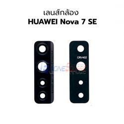 เลนส์กล้อง Huawei - Nova 7SE