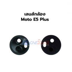 เลนส์กล้อง Moto - E5 Plus