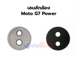 เลนส์กล้อง Moto - G7 Power
