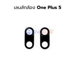 เลนส์กล้อง - One Plus 5
