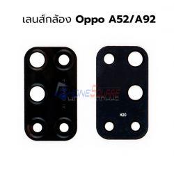เลนส์กล้อง Oppo - A92 / A52