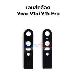 เลนส์กล้อง - Vivo V15 / V15 Pro