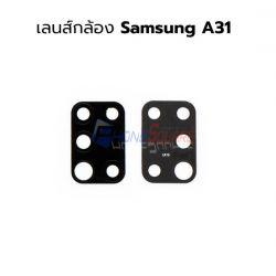 เลนส์กล้อง Samsung - Galaxy A31