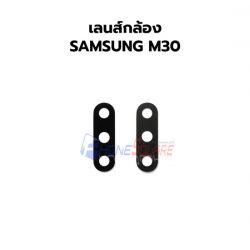 เลนส์กล้อง Samsung - Galaxy M30s
