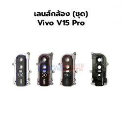 ฝาครอบกล้อง Vivo - V15 Pro