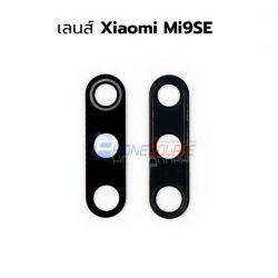เลนส์กล้อง Xiaomi - Mi9SE