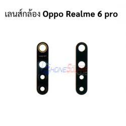 เลนส์กล้อง OPPO - Realme 6 PRO