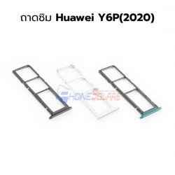 ถาดใส่ซิม Huawei - Y6P (2020)