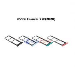 ถาดใส่ซิม Huawei - Y7P (2020)