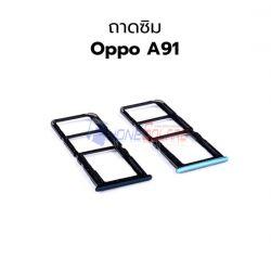 ถาดใส่ซิม Oppo - A91