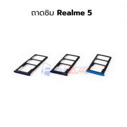 ถาดใส่ซิม Oppo - Realme 5