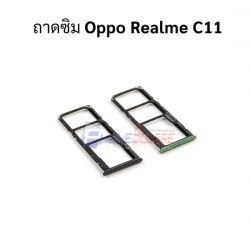 ถาดใส่ซิม OPPO - Realme C11