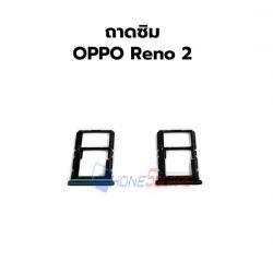 ถาดใส่ซิม OPPO - Reno 2